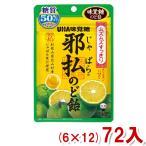 (本州一部送料無料) 味覚糖 邪払のど飴 柑橘ミックス (6×12)72入 (Y10)