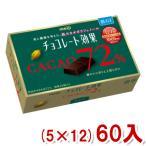(本州一部送料無料) 明治 チョコレート効果 カカオ72%BOX (5×12)60入
