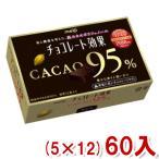 (本州一部送料無料) 明治 チョコレート効果 カカオ95%BOX (5×12)60入
