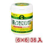 (本州一部送料無料) ロッテ 歯につきにくいガム レモンボトル (6×6)36入 (Y10)