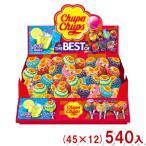 クラシエ チュッパチャプス ザ・ベスト・オブ・フレーバー (45×12)540入 (Y10) 本州一部送料無料