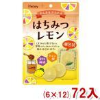(本州一部送料無料)アイファクトリー はちみつレモン(個包装) (6×12)72入 (Y12)