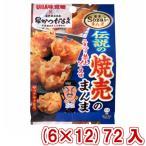 UHA味覚糖 Sozaiのまんま 伝説の焼売のまんま 72袋