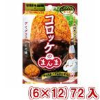 (本州一部送料無料) 味覚糖 Sozaiのまんま コロッケのまんま デミグラスソース味 (6×12)72入 (Y12)