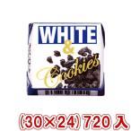 (本州一部送料無料) チロルチョコ ホワイト&クッキー (30×24)720入 (Y80)(駄菓子)