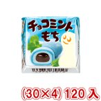 (本州一部送料無料) チロルチョコ チョコミントもち (30×4)120入(駄菓子)