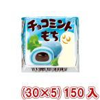 (本州一部送料無料) チロルチョコ チョコミントもち (30×5)150入(駄菓子)