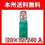 (本州一部送料無料) 森永 ラムネ (20×12)240入 (Y10)