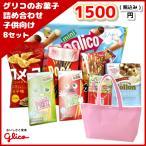 グリコのお菓子 詰め合わせ 1500円 子供向け Bセット 1入