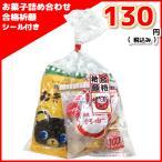 お菓子詰め合わせ ゆっくんオリジナル 合格祈願シール付き  100円 1袋