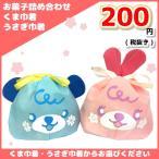 お菓子詰め合わせ くま巾着・うさぎ巾着 200円 1袋(LA302・LA301)