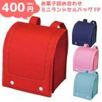 お菓子詰め合わせ ミニランドセルバッグ FP 350円 1袋(LA379)