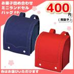 お菓子詰め合わせ ミニランドセルバッグ FP 400円 1袋(LA379)