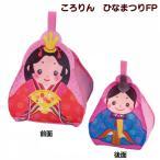 お菓子詰め合わせ ころりん ひなまつりFP 300円 1袋(LA428)