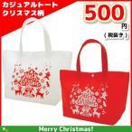 お菓子詰め合わせ カジュアルトート クリスマス柄 500円 1袋(LB008)