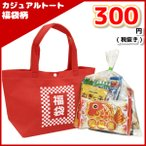 お菓子詰め合わせ カジュアルトート 特小 福袋柄 1袋 300円(LB009)
