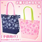 カジュアルトート ミニ 桜 300円 お菓子詰め合わせ (子供向け) 1袋(LC522)