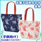 カジュアルトート ミニ 金魚 300円 お菓子詰め合わせ (子供向け) 1袋(LC523)