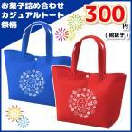 お菓子詰め合わせ カジュアルトート 祭柄 1袋 300円(夏祭り・イベント)(LC528)