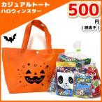 お菓子詰め合わせ カジュアルトート ハッピーハロウィン 1袋 500円(LC528)