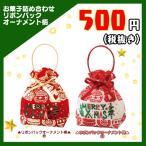 お菓子詰め合わせ クリスマスリボンバッグ オーナメント柄 500円 1袋(LP103)