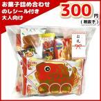 お菓子詰め合わせ 令和記念パッケージ 300円 大人向け 1袋