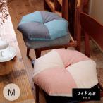 おじゃみフラット Mサイズ 椅子用座布団 綿