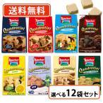 ショッピングチョコレート 【送料無料】 ローカー クワドラティーニ8種類から選べる12袋セット ウエハース チョコレート 同梱分類【A】