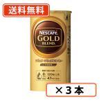 【送料無料】 ネスカフェ ゴールドブレンド エコ&システムパック 110g×3本 同梱分類【A】