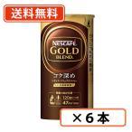 ネスカフェ ゴールドブレンド コク深めエコ&システムパック 110g×6本 同梱分類【A】
