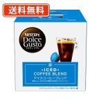 ネスレ ネスカフェ ドルチェグスト カプセルアイスコーヒーブレンド 16P×3箱ドルチェグスト専用カプセル 最安値挑戦  同梱分類【A】アイスコーヒー