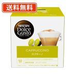 ネスレ ネスカフェ ドルチェグスト カプセルカプチーノ 16P(8杯分)×3箱ドルチェグスト 専用カプセル 同梱分類【A】
