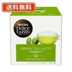 ネスレ ドルチェグスト カプセル宇治抹茶ラテ 16P(8杯分)×3箱専用カプセル 同梱分類【A】 【Matcha】 【Japanese Green Tea】