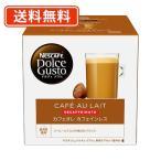 ネスカフェ ドルチェグスト カフェオレ 【カフェインレス】 16P×3箱 専用カプセル ネスレ * 同梱分類【A】
