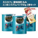 ネスカフェ ゴールドブレンド 香味焙煎 丸み エコ&システムパック55g×3本 +ブライトカフェラテ用5P 同梱分類