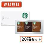【送料無料(一部地域を除く)】スターバックス オリガミ パーソナルドリップ コーヒーギフト オリガミ6袋×20箱 SBW?11S スタバ ギフト
