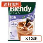 【送料無料(一部地域を除く)】AGF ブレンディ ポーションコーヒー セイロンティー 18g×7個入×12袋