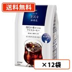 【送料無料(一部地域を除く)】AGF ちょっと贅沢な珈琲店 冷たい水でつくるアイスコーヒー袋 135g×12袋
