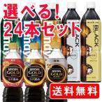 送料無料(一部地域を除く)  AGF ブレンディ/ネスカフェ ゴールド ボトルコーヒー 900ml 12本×2ケース(24本)  【同梱不可】