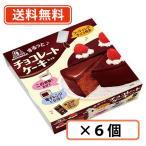 送料無料(一部地域を除く)森永 チョコレートケーキセット 205g×6個
