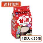 森永 甘酒 4袋×20個同梱分類【A】