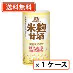 森永 森永のやさしい米麹甘酒 125ml×30本入 【2ケースまで1個口の送料】
