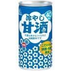 森永 冷やし 甘酒 190g×30本入同梱分類【A】