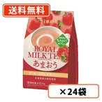 【送料無料(一部地域を除く)】日東紅茶 ロイヤルミルクティーあまおう 10P×24袋入