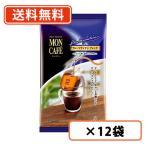 モンカフェ ドリップコーヒー ブルーマウンテン ブレンド5P入×12袋 同梱分類【A】