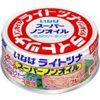 ★ツナ缶 ラ