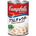 SSK キャンベル クラムチャウダー305g×12缶同梱分類【A】