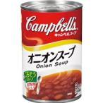 SSK キャンベル オニオンスープ305g×12缶同梱分類【A】