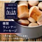 明治屋 おいしい缶詰 燻製 ウィンナーソーセージ60g×24個入 同梱分類【B】