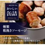 明治屋 おいしい缶詰 燻製 粗挽きソーセージ60g×24個入
